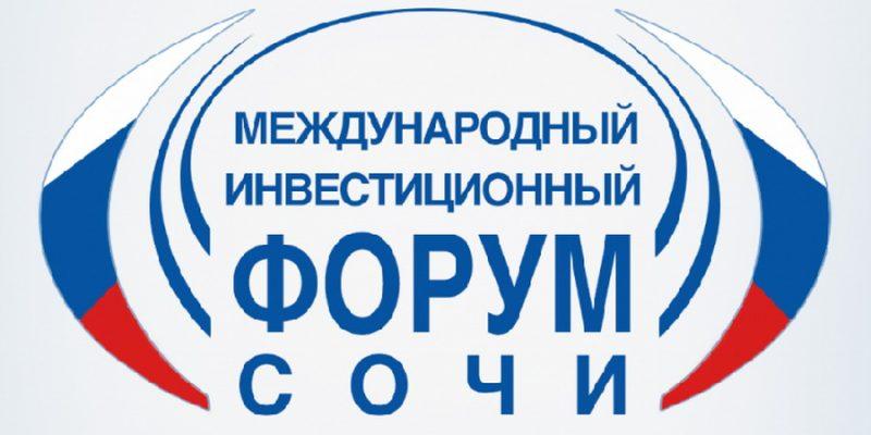 Российский инвестиционный форум в Олимпийском парке Сочи