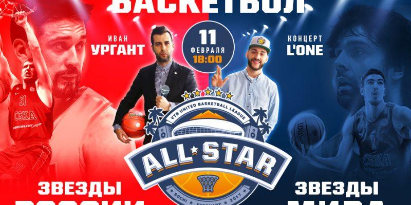 Матч звезд единой баскетбольной лиги ВТБ в Сочи