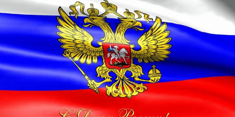 12 июня – великий день - день России!
