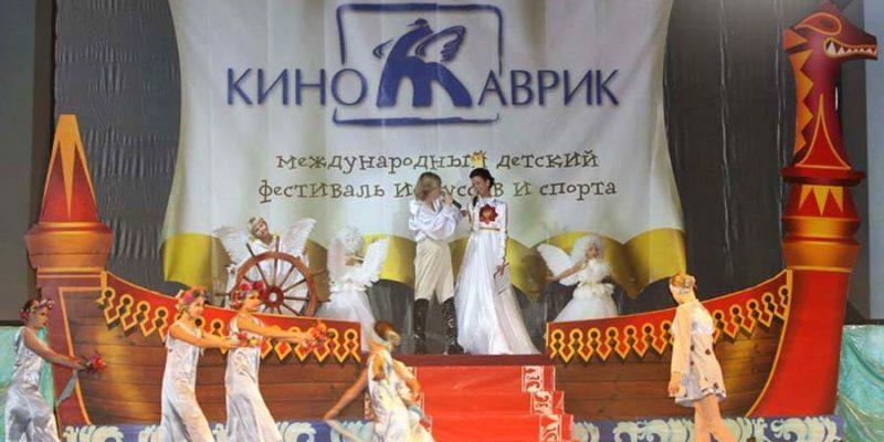 Международный Детский фестиваль искусств и спорта «Кинотаврик»