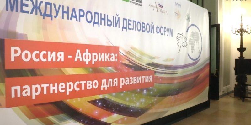 Экономический форум «Россия— Африка»
